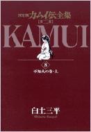 カムイ伝全集 決定版 第2部 8(不知火の巻 上)ビッグコミックススペシャル