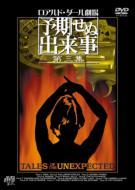 ロアルド・ダール劇場 予期せぬ出来事 第三章 DVD-BOX