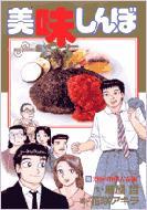美味しんぼ 96 ビッグコミックス