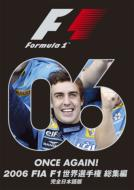 2006 Fia: F1世界選手権総集編