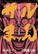 サルまん サルでも描けるまんが教室 21世紀愛蔵版 下 書籍扱いコミックス単行本