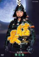 NHK大河ドラマ 信長 完全版 第六巻