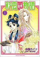 Saiunkoku Monogatari : Vol.1