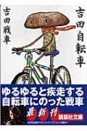 吉田自転車 講談社文庫