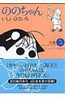 ののちゃん 全集5 GHIBLI COMICS SPECIAL