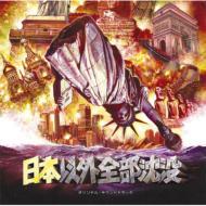 Nihon Igai Zenbu Chinbotsu Original Soundtrack