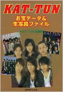 Kat-tunお宝デ-タ & 生写真ファイル