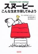 スヌーピー こんな生き方探してみよう 朝日文庫
