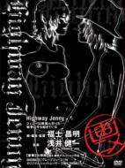 アニメ/Highway Jenny