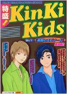 特盛!KinKi Kids