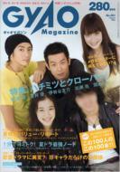 Gyao Magazine Vol.1