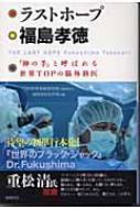 ラストホープ福島孝徳 「神の手」と呼ばれる世界TOPの脳外科医