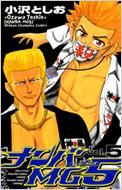 ナンバMG5 5 少年チャンピオンコミックス