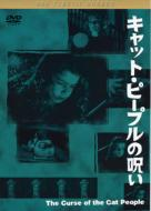 RKO クラシックホラー ヴァル・リュートン傑作集::キャット・ピープルの呪い
