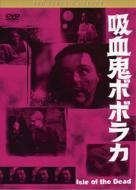 RKO クラシックホラー ヴァル・リュートン傑作集::吸血鬼ボボラカ