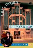 Let's Organ パイプオルガン入門: 土橋薫