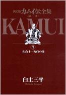カムイ伝全集 決定版 第2部 7(佐倉十一万石の巻)ビッグコミックススペシャル