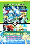 劇場版ポケットモンスター オールカラー てんとう虫コミックス・アニメ版 新装版
