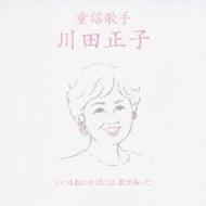 童謡歌手 川田正子 いつも私のそばには、歌があった