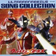 TV Soundtrack/ウルトラマンメビウス: ソング・コレクション