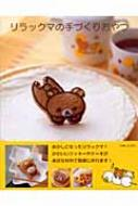 Rilakkuma no Tezukuri Oyatsu