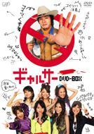 ギャルサー DVD-BOX