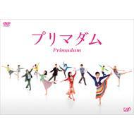 プリマダム DVD-BOX