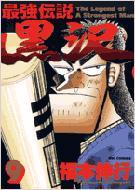 最強伝説黒沢 9 ビッグコミックス