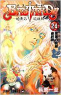 BASTARD!! 暗黒の破壊神 24 ジャンプ・コミックス