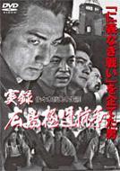 実録広島極道抗争: 佐々木哲夫の生涯