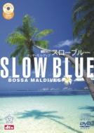 スローブルー[DVD+波音CD]/ボッサ・モルディブ