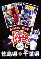 Documentary/みうらじゅん & 安斉肇の勝手に観光協会: 徳島県 / 千葉県