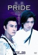Pride Vol.13