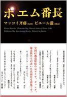 Book/ポエム番長