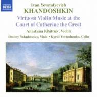 ハンドシキン:エカテリーナ2世の宮廷のヴィルトゥオーゾ・ヴァイオリン曲集 ヒトルーク(vn)