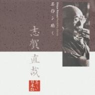 Meisaku Wo Kiku Shiga Naoya