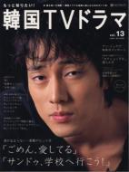 もっと知りたい!韓国TVドラマ VOL.13 MOOK 21