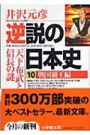 逆説の日本史 10 戦国覇王編 小学館文庫