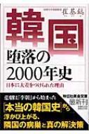 韓国 堕落の2000年史 日本に大差をつけられた理由 祥伝社黄金文庫