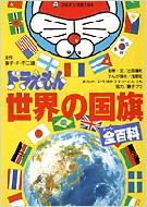 ドラえもん世界の国旗全百科 コロタン文庫