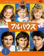 ワーナーTVシリーズ::フルハウス<セカンド>セット1
