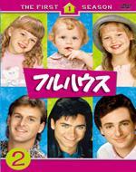ワーナーTVシリーズ::フルハウス<ファースト>セット2
