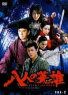 八人の英雄(ヒーロー)DVD-BOX PART2
