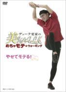 HMV&BOOKS onlineデューク更家/デューク更家の美walk: めちゃモテウォーキング: やせてモテる!