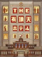 THE有頂天ホテル スペシャル・エディション