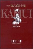 カムイ伝全集 決定版 第2部 5(野望の巻・上)ビッグコミックススペシャル