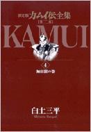 カムイ伝全集 決定版 第2部 4(無宿溜の巻)ビッグコミックススペシャル