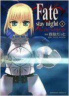 FATE/STAY NIGHT 1 角川コミックス・エース