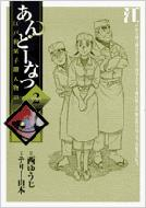 あんどーなつ 江戸和菓子職人物語 2 ビッグコミックス