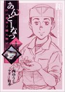 あんどーなつ 江戸和菓子職人物語 1 ビッグコミックス